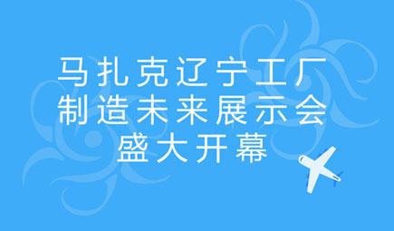 马扎克辽宁工厂制造未来展示会盛大开幕