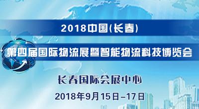 2018中国(长春)国际物流展暨智能物流科技博览会