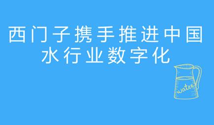 西门子携手推进中国水行业的数字化