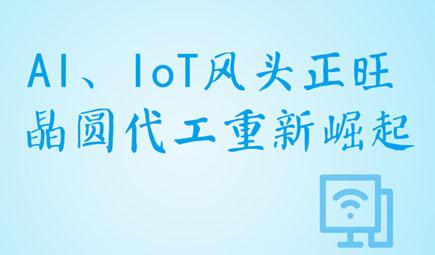 AI、IoT风头正旺 晶圆代工重新崛起