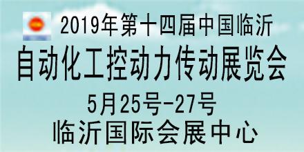 2019第十四届中国临沂自动化工控动力传动展览会