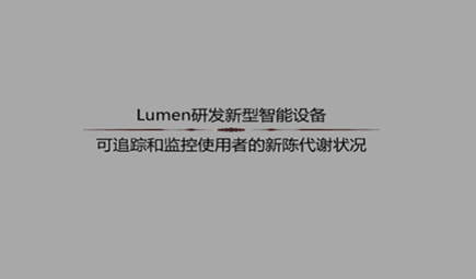 Lumen研发新型智能设备,可追踪和监控使用者的新陈代谢状况