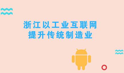 浙江以工业互联网提升传统制造业