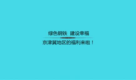 绿色钢铁,建设幸福,京津冀地区的福利来啦!