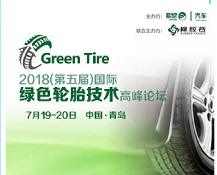 精彩回顾-2018(第五届)国际绿色轮胎技术高峰论坛