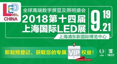 2018第十四届上海注册送28元体验金LED展