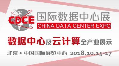 2018注册送28元体验金数据中心及云计算产业展览会