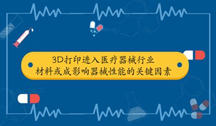 3D打印进入医疗器械行业   材料或成影响器械性能的关键因素