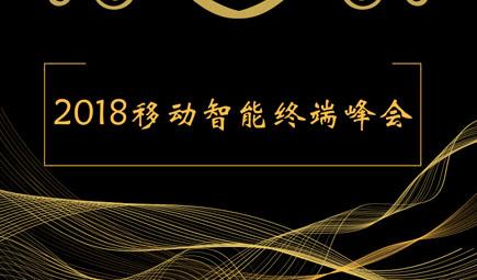 """2018移动智能终端""""墨提斯奖(METIS)""""评选正在进行"""