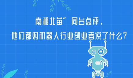 """""""南湘北苗""""同台点评,他们都对机器人行业创业者说了什么?"""
