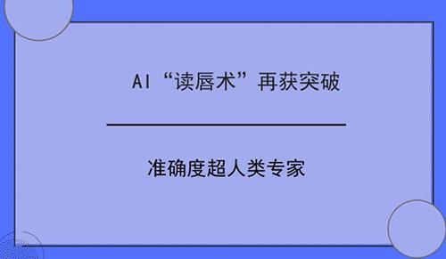 """AI""""读唇术""""再获突破 准确度超人类专家"""