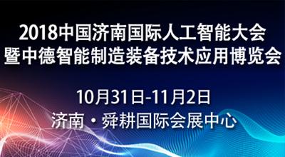 2018中国(济南)注册送28元体验金人工智能大会暨中德智能制造装备技术应用博览会