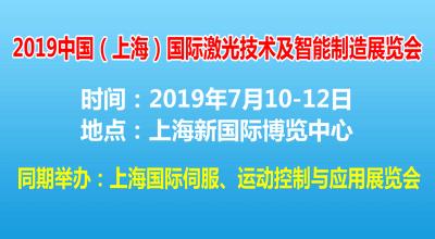 2019中国(上海)注册送28元体验金激光技术及智能制造展览会