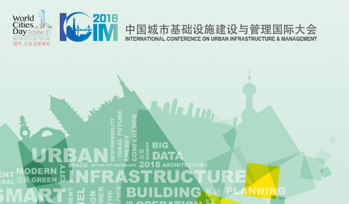2018第二届中国城市基础设施建设与管理国际大会二号通知