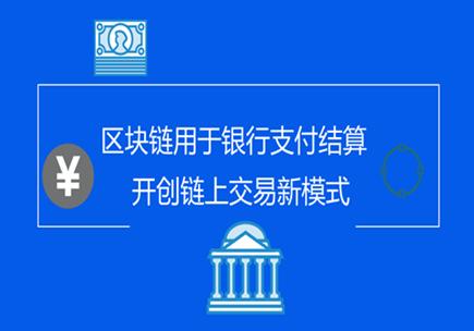 区块链用于银行支付结算  开创链上交易新模式