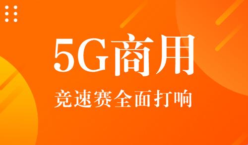 5G竞速赛全面打响 商用进程持续推进