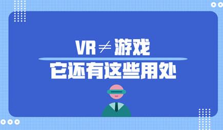 VR≠游戏,它还有这些用处