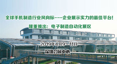 2019深圳注册送28元体验金手机制造自动化展览会