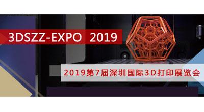 2019第7届深圳国际3D打印展览会