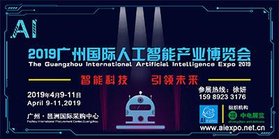 2019广州注册送28元体验金人工智能产业博览会