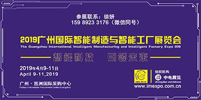 2019广州注册送28元体验金智能制造与智能工厂展览会