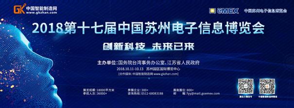 2018第十七届中国苏州电子信息博览会
