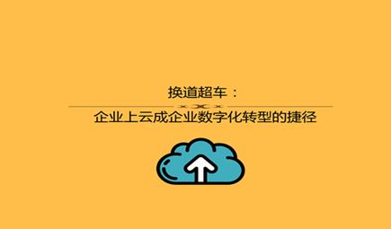 换道超车:企业上云成企业数字化转型的捷径