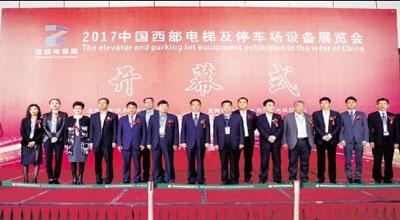 2019第二届中国西部电梯及停车场设备展览会