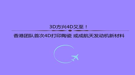 3D方兴4D又至!香港团队首次4D打印陶瓷 或成航天发动机新材料
