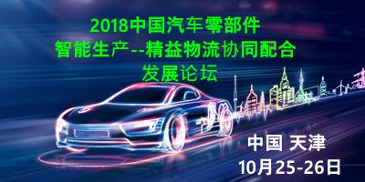 2018中国汽车零部件智能生产--精益物流协同配合发展论坛