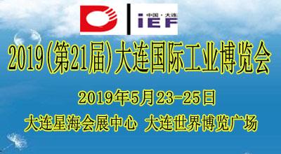 2019(第21届)大连国际工业博览会