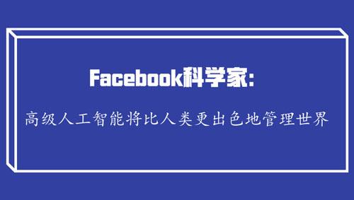 Facebook科学家:高级人工智能将比人类更出色地管理世界