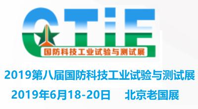 2019第八届中国国防科技工业试验与测试技术展览会