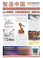 《智造中國》2018年秋季刊