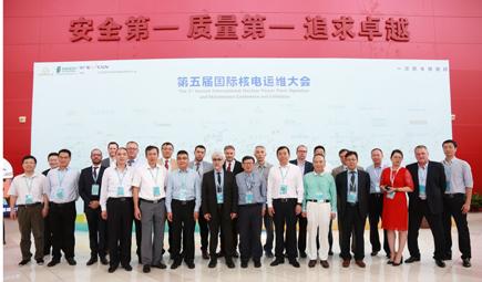 第五届国际核电运维大会在深圳大亚湾核电基地顺利召开