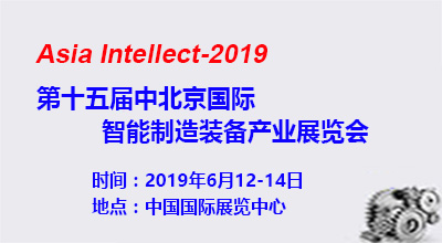 2019第十五中国北京国际智能制造装备产业展览会