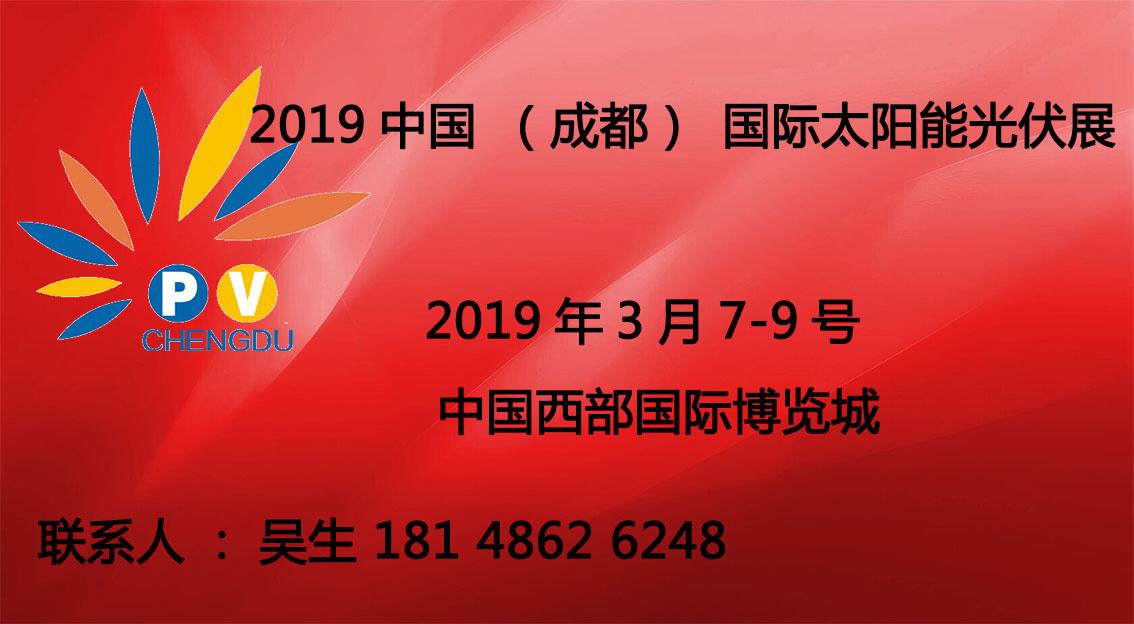 2019中国(成都)注册送28元体验金太阳能光伏展览会