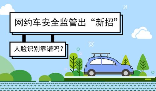 """网约车安全监管出""""新招"""" 人脸识别靠谱吗?"""