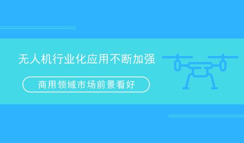 无人机行业化应用不断加强 商用领域市场前景看好