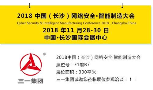 展商风采│三一集团邀您相约2018中国(长沙)网络安全●智能制造大会
