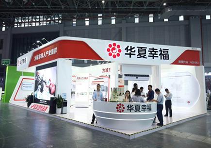 华夏幸福携17大产业集群亮相中国工博会