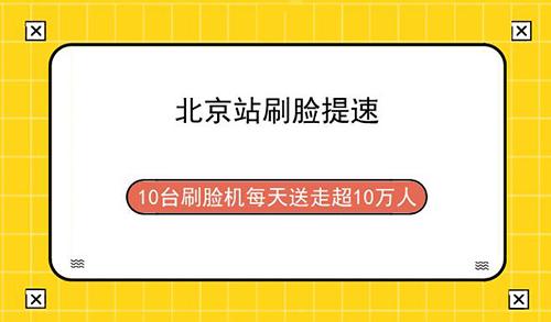 北京站刷脸提速 10台刷脸机每天送走超10万人