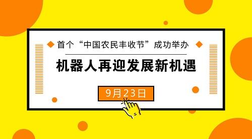 首个中国农民丰收节成功举办,机器人再迎发展新机遇