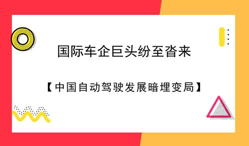 国际车企巨头纷至沓来 中国自动驾驶发展暗埋变局