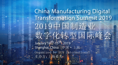 China Manufacturing Digital Transformation Summit 2019 is attracting much attention