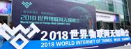 2018世界物博会在无锡举行 众多领先技术亮相盛况