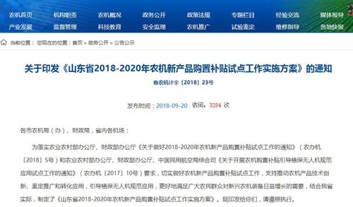 山東省出臺植保無人機補貼政策 個人購置暫無補貼