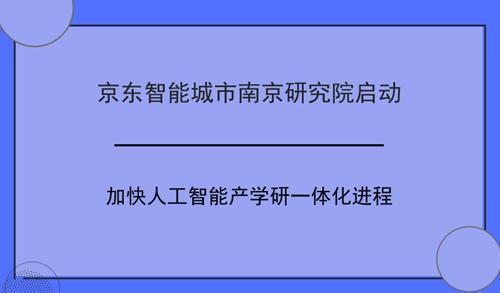 京�|智能城市南京研究院��� 加快人工智能�a�W研一�w化�M程