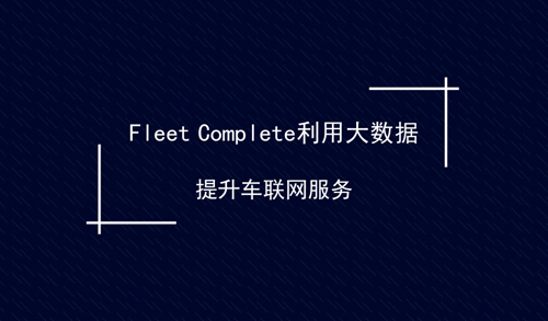 Fleet Complete利用大��� 提升���W服��