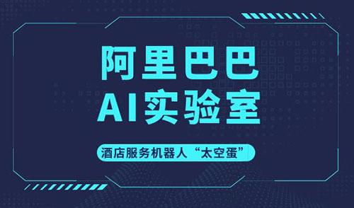 """阿里巴巴AI實驗室發布酒店服務機器人""""太空蛋"""""""